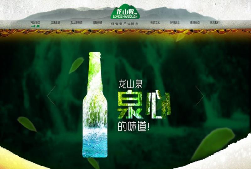 本溪龍山泉啤酒有限公司