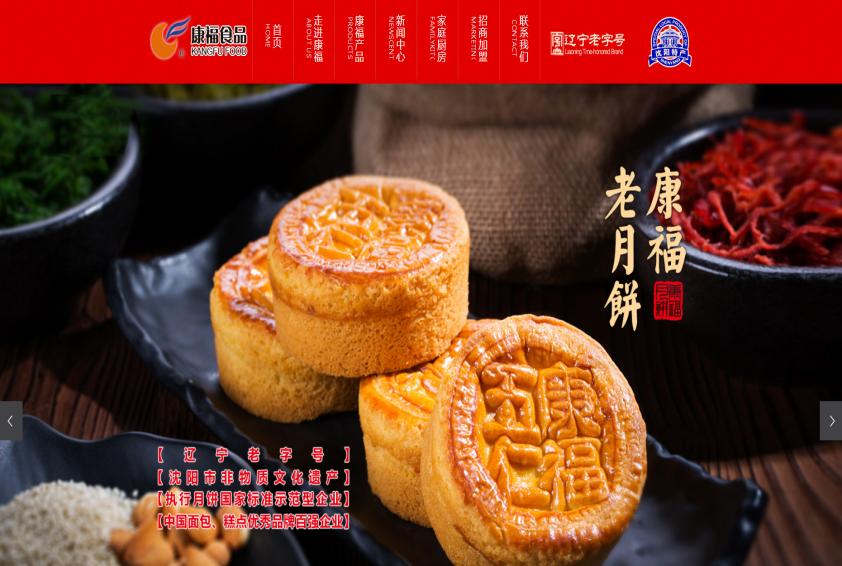 遼寧康福食品有限責任公司